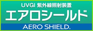 UVGI 紫外線照射装置 エアロシールド