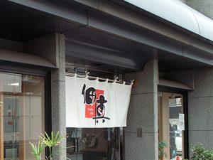 naniwa_jisseki