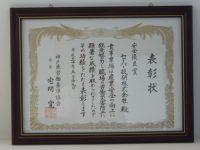 180601_神戸東労働基準協会
