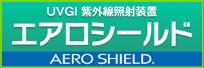 UVGI 紫外線照射装置 エアロシールド EARO SHIELD.