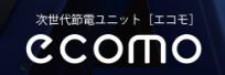 次世代節電ユニット[エコモ] ecomo