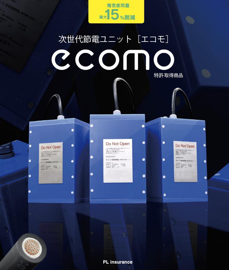 次世代節電ユニット[エコモ] ecomo 特許取得商品