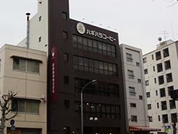 萩原珈琲株式会社様の画像