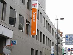 郵便事業株式会社 池田支店様の画像