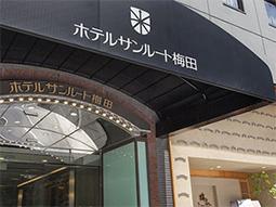 ホテルサンルート梅田様の画像